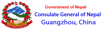 Consulate General of Nepal - Guangzhou, China